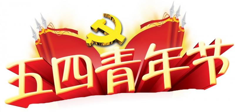 五四青年节 | 建凯工会 · 乐帮青年献温情,建凯真情暖夕阳