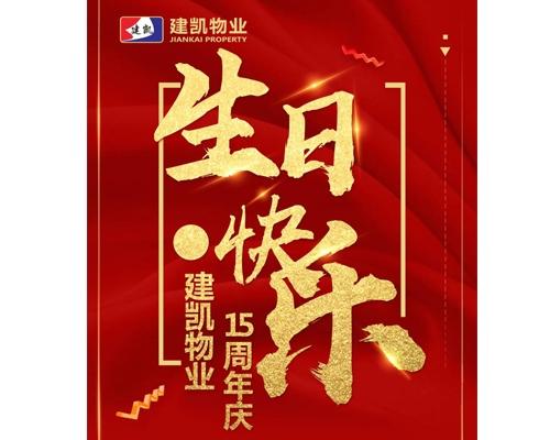 热烈庆祝建凯物业15周年 , 生日快乐!!