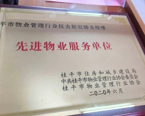 流火七月,广西建凯物业再获殊荣!