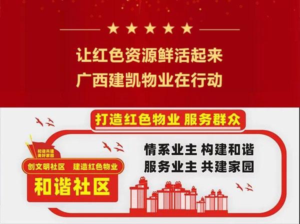 红色资源鲜活起来,广西建凯物业在行动
