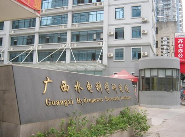 广西水电科学研究院